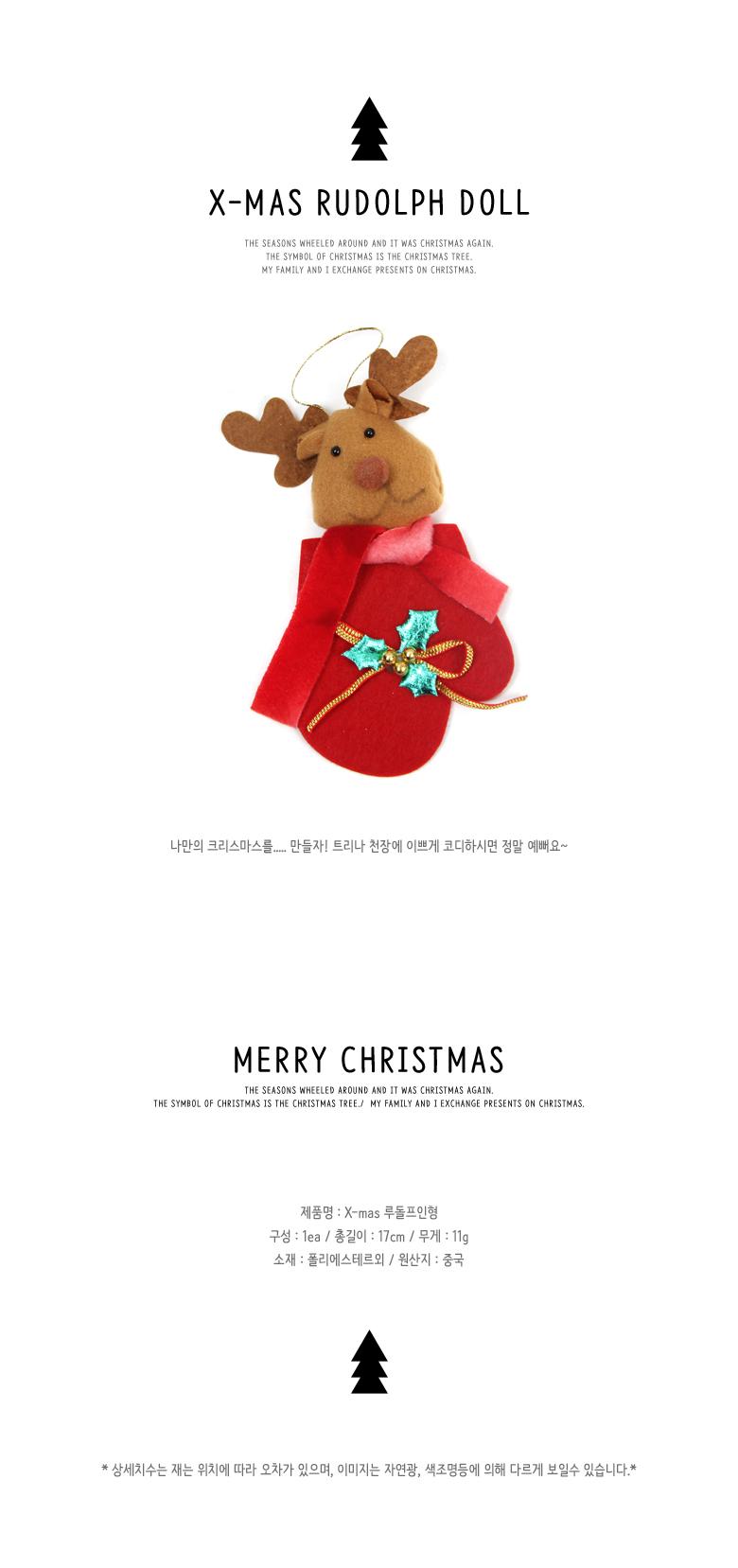 X-mas 루돌프인형 - 디자인에버, 2,000원, 장식품, 크리스마스소품