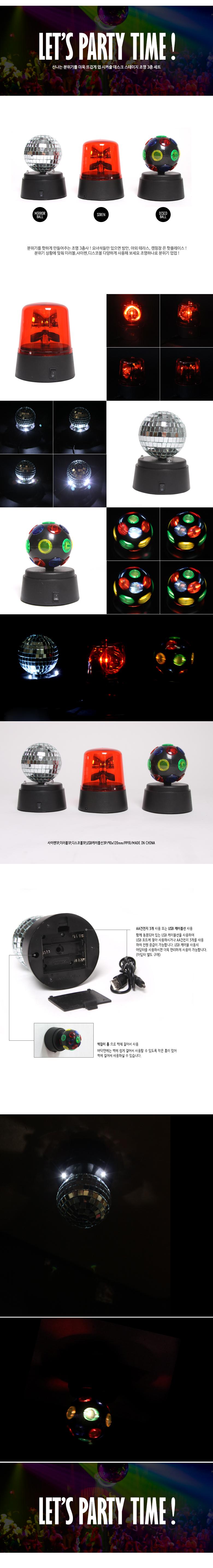 미니 미러볼 3종 파티조명 세트 - 디자인에버, 25,000원, 파티용품, 데코/장식용품
