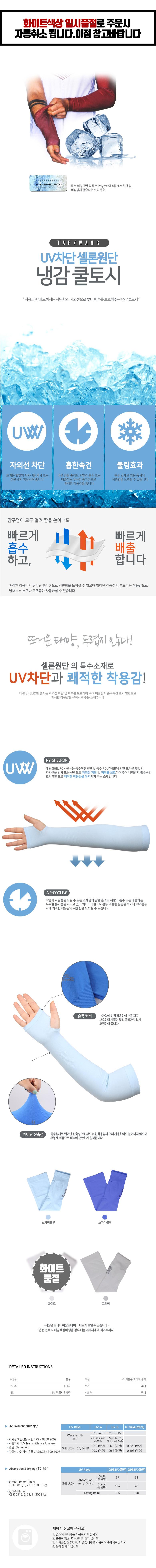태광 UV차단 셀론원단 냉감 쿨토시-손등커버형(공용) - 디자인에버, 3,800원, 여름용품, 아이스/쿨링용품