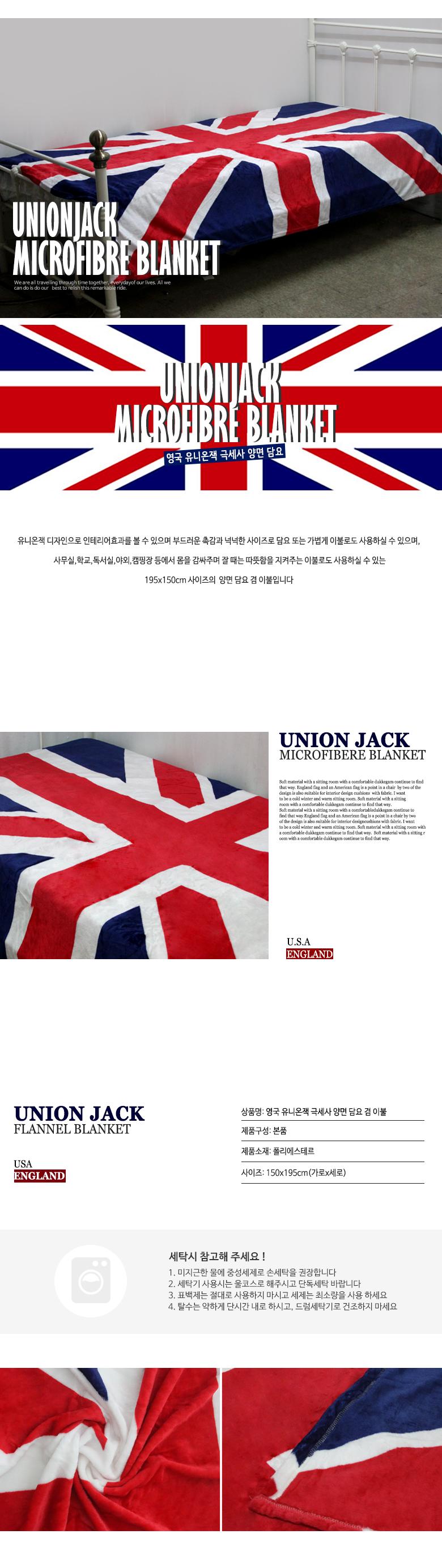영국 유니온잭 극세사 담요 겸 이불 150x200cm - 디자인에버, 18,000원, 담요/블랑켓, 극세사 블랑켓