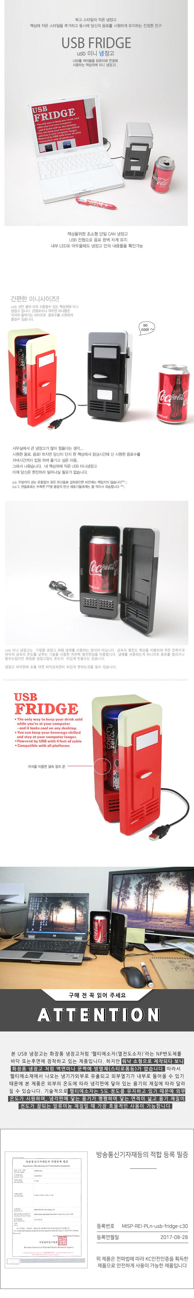 usb 미니 냉장고 - 디자인에버, 25,000원, 아이디어 상품, 아이디어 상품
