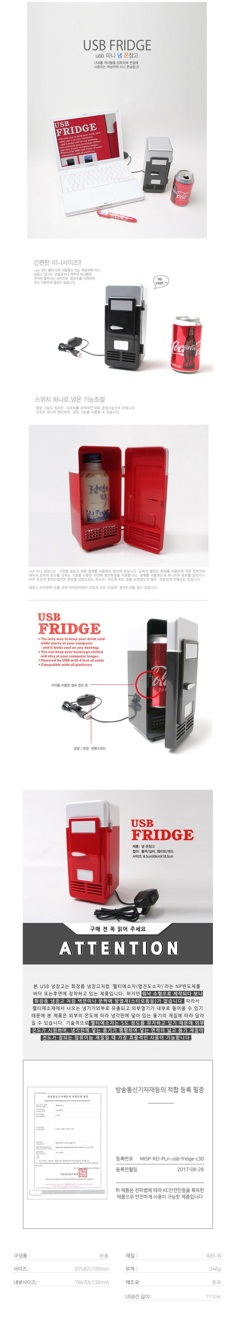 usb 미니 냉장고 n 온장고 - 디자인에버, 28,000원, 아이디어 상품, 아이디어 상품